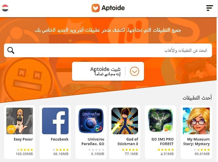 متجر Aptoide