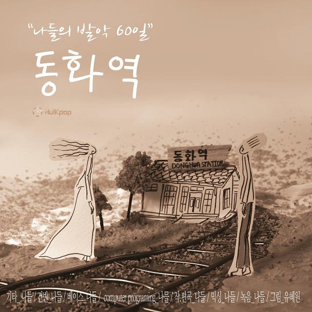 [Single] Nadle – 나들의 발악 60일 – 동화역