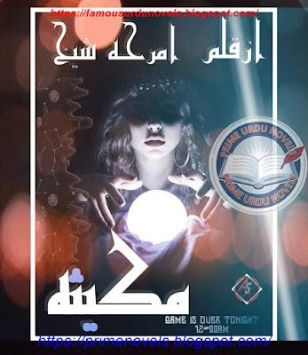 Makeesa novel online reading by Amrah Sheikh Complete