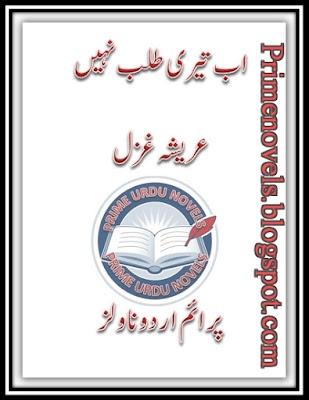 Ab teri talab nahi novel by Areesha Ghazal