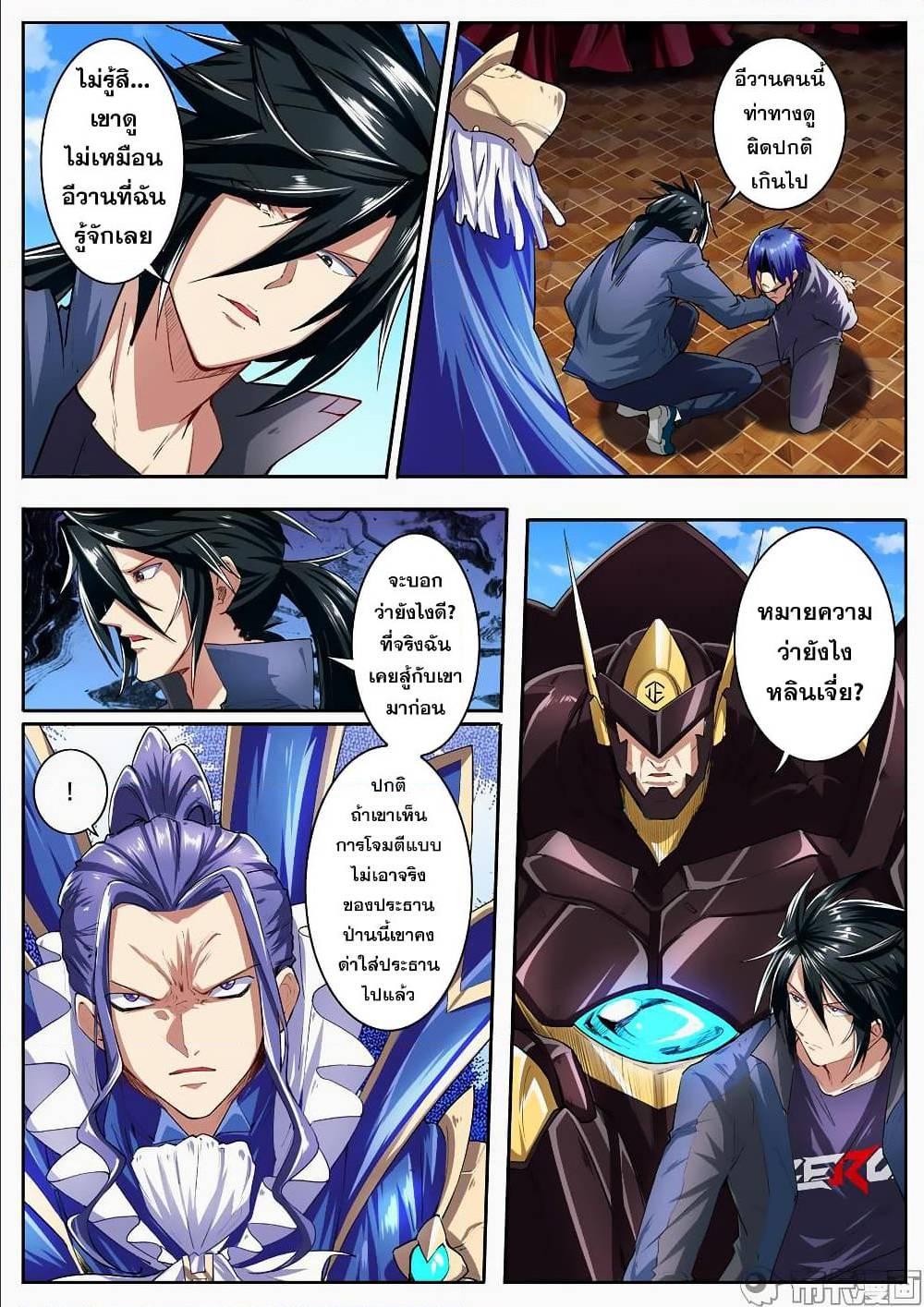 Hero I Quit A Long Time Ago ตอนที่ 153 TH แปลไทย