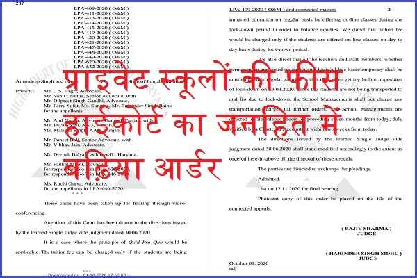 punjab-and-haryana-high-court-order-school-fees-1-october