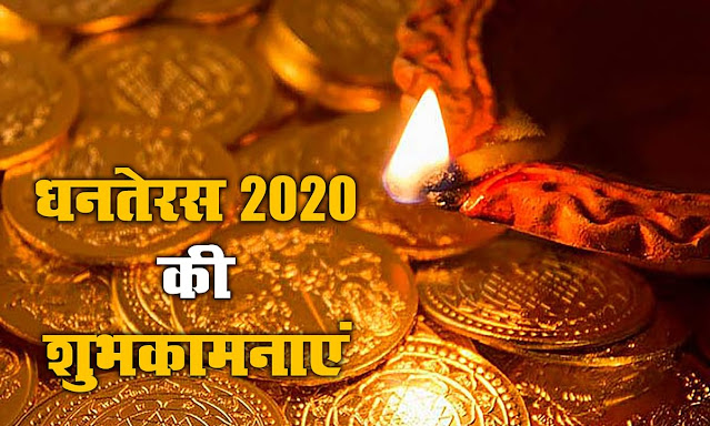 Happy Dhanteras 2020 WhatsApp Status