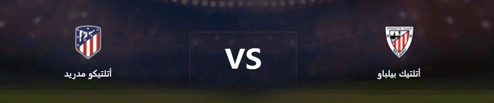 مشاهدة مباراة اتلتيكو مدريد وأتلتيك بلباو اليوم بث مباشر 14-06-2020