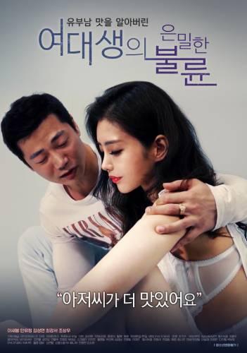 18+ A Secret Affair Of A Female College Student 2021 Korean Movie 720p HDRip Download