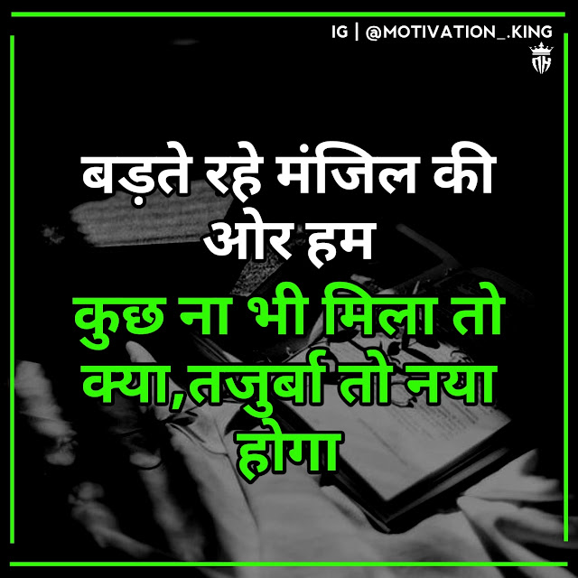 motivational-quotes-in-hindi-and-english