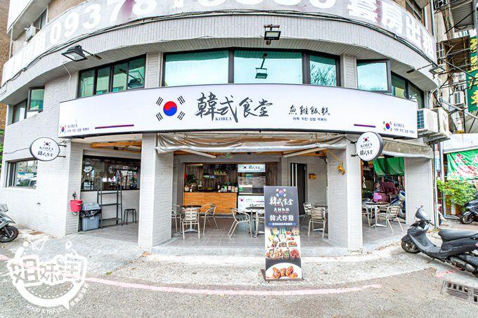 新開幕在楠梓的韓式食堂,高科大附近下課就能來,辣炒年糕搭配拉麵彷彿偶像劇情節-魚雞飯糕韓式食堂