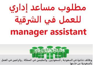 وظائف السعودية مطلوب مساعد إداري للعمل في الشرقية manager assistant