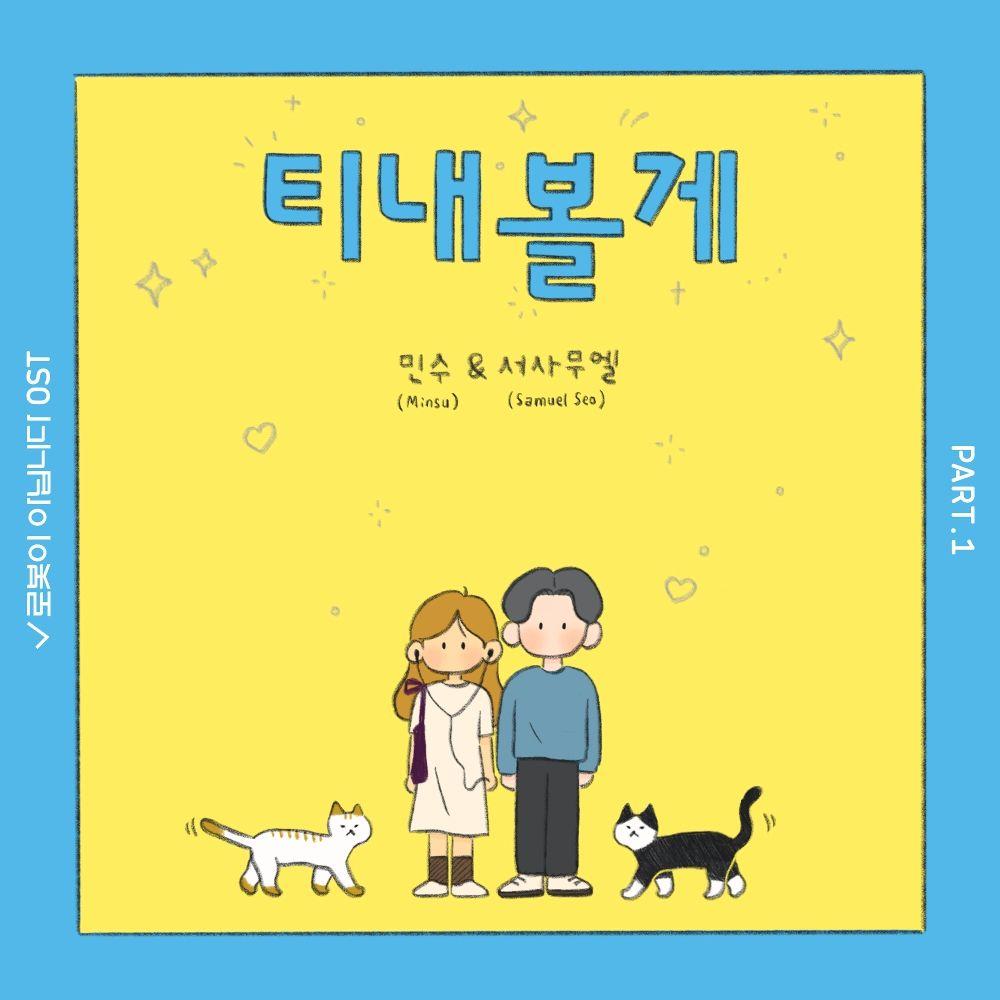 Minsu, Samuel Seo – I Am Not a Robot OST Part.1