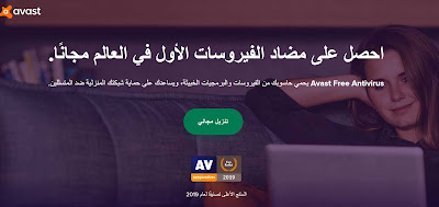 موقع آفاست Avast Free Antivirus