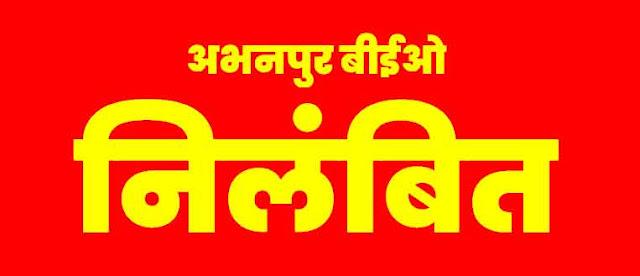 Abhanpur BEO