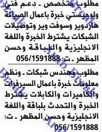 موقع عرب بريك وظائف وسيط  دبي