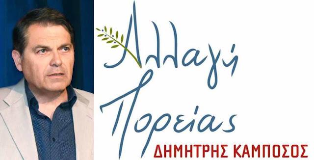 """Απάντηση από την """"Αλλαγή Πορείας"""" στον ΣΥΡΙΖΑ Αργολίδας: Φωνάζει ο κλέφτης για να φοβηθεί ο νοικοκύρης…"""