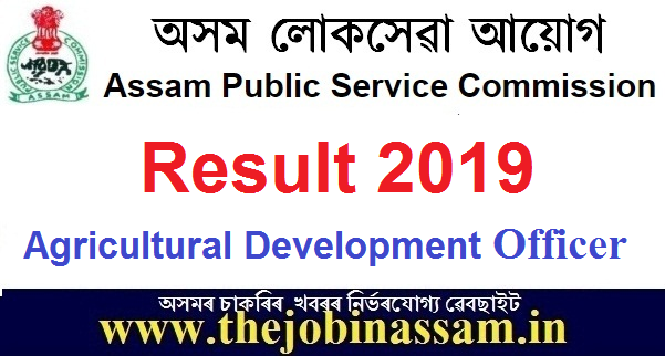 APSC Result 2019 : Agricultural Development Officer