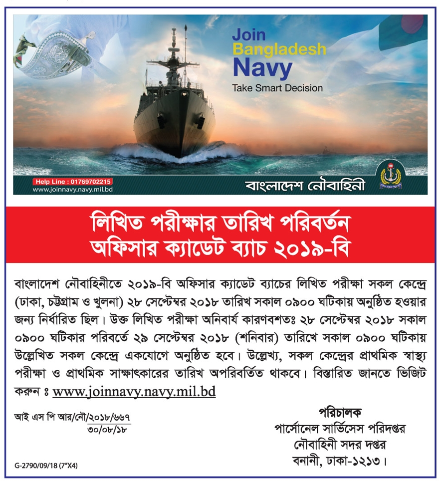 Bangladesh Navy 2019-B Officer Cadet Batch Recruitment Circular 2018