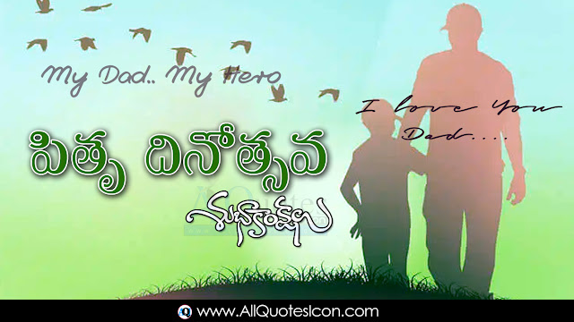 Telugu-Fathers-Day-Images-and-Nice-Telugu-Fathers-Day-Life-Whatsapp-Life-Facebook-Images-Inspirational-Thoughts-Sayings-greetings-wallpapers-pictures-images