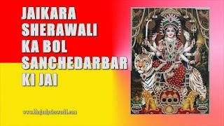 Jaikara Sherawali Ka Lyrics in English