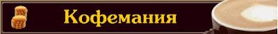 http://coffeemania-game.ru/?i=2065