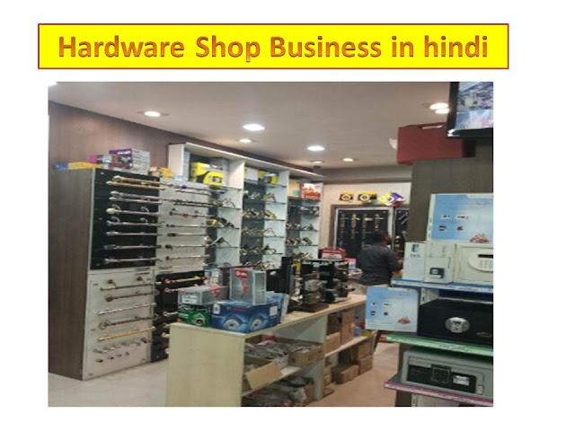 hardware shop business plan hindi हार्डवेयरदुकान