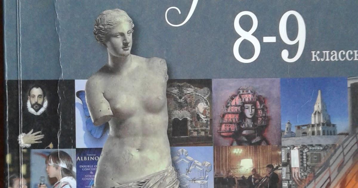 Сергеев 8 класс искусство гдз 9