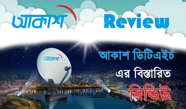 আকাশ ডিটিএইচ এর বিস্তারিত রিভিউ - Detailed review of Akash DTH