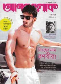 Anandalok 12 January 2017 Bengali Film Magazine as PDF