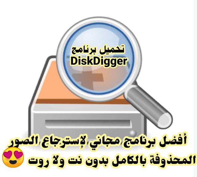 تنزيل افضل برنامج استرجاع الصور المحذوفة كامل والفيديو من الهاتف بدون نت للأندرويد  DiskDigger Apk