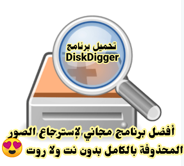 """تحميل برنامج  ديسك ديجر """"Diskdigger apk"""" استعادة الصور المحذوفة من الجوال بعد الفورمات كامل بدون نت أو روت للأندرويد آخر تحديث 2021"""