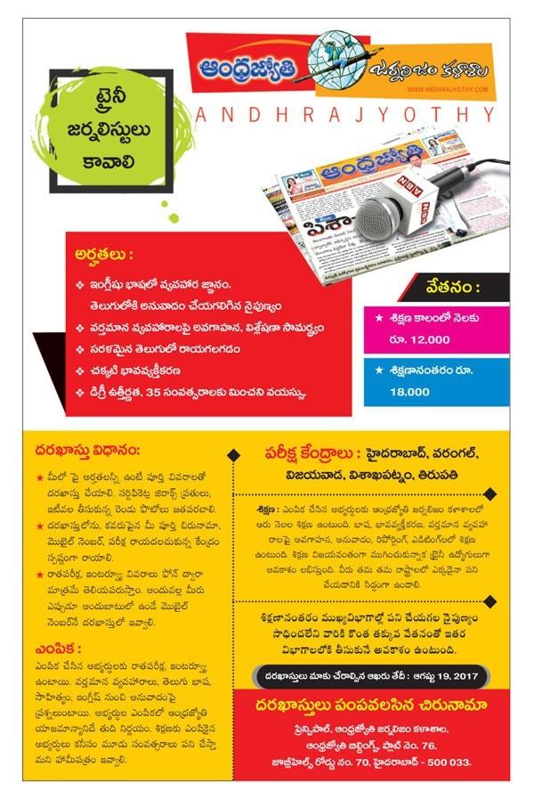 Andhra Jyothi Journalism School - Trainee Journalist Jobs ~ IIIT