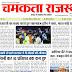 दैनिक चमकता राजस्थान 21 सितंबर 2019 ई-न्यूज़ पेपर