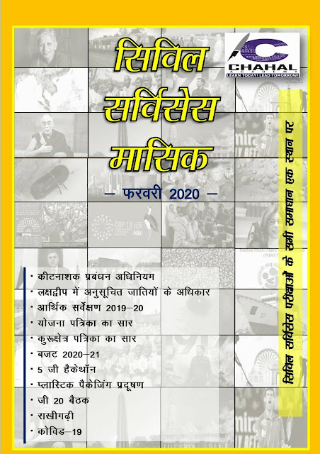 Civil Services Monthly Current Affairs (February 2020) : For All Competitive Exam Hindi PDF Book