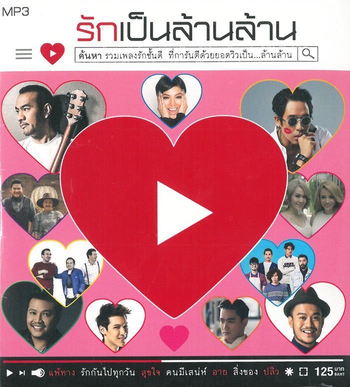 Download [Mp3]-[Love Songs] ค้นหา รวมเพลงรักชั้นดี ที่การันตีด้วยยอดวิวเป็น..ล้านล้าน ในชุด GMM – รักเป็นล้านล้าน (2017) @320kbps 4shared By Pleng-mun.com