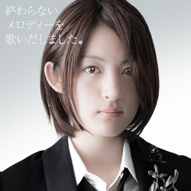 Mikako Komatsu – Owaranai Melody wo Utaidashimashita