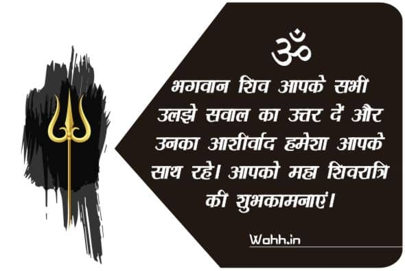 Short Mahashivratri Wishes ideas
