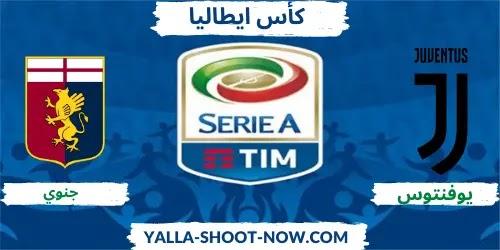 موعد مباراة يوفنتوس وجنوي كأس ايطاليا