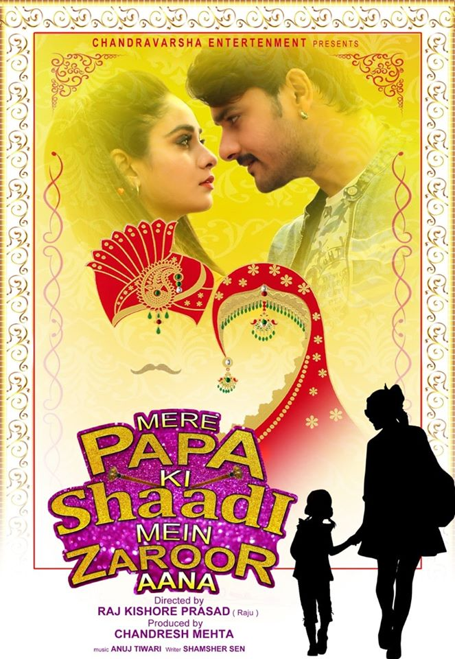 Gaurav Jha, Chandni Singh and Ritu Singh Next Upcoming film Mere Papa Ki Shaadi Me Zaroor Aana 2020 Wiki, Poster, Release date, Songs list