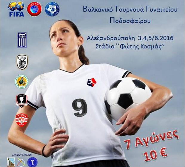 Βαλκανικό τουρνουά Γυναικείου Ποδοσφαίρου στην Αλεξανδρούπολη