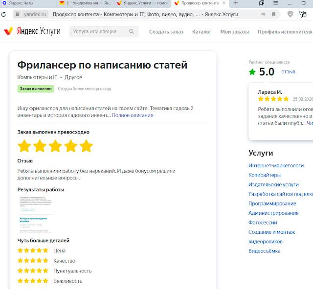 Отзывы - Продюсер контента