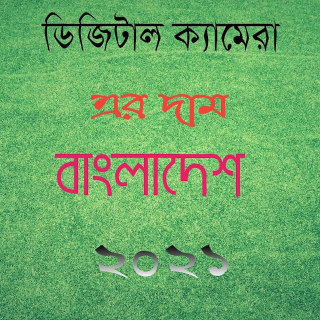 ডিজিটাল ক্যামেরার দাম(মূল্য) বাংলাদেশ ২০২১ | DIGITAL Camera Price In Bangladesh 2021