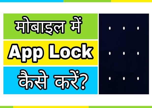 Mobile पर App को लॉक कैसे करें
