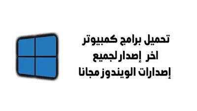 تحميل برامج كمبيوتر , تنزيل برامج للكمبيوتر , برامج الكمبيوتر