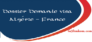 ملف طلب فيزا فرنسا لمختلف الحالات كاملا