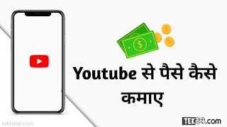 Youtube Se Paise Kaise Kamaye - 2021 में यूट्यूब से पैसे कैसे कमाए