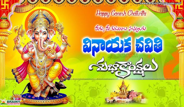 Here is vinayaka chavithi images in telugu,vinayaka chavithi quotes in telugu,vinayaka chavithi subhakankshalu in telugu,telugu ganesh chaturthi wishes,vinayaka chavithi 2016,telugu vinayaka chavithi vratha katha,vinayaka chavithi telugu book,vinayaka chavithi in telugu pdf,Best Vinayaka Chavithi Telugu e-greeting cards, vinayaka chaviti telugu Quotations, vinayaka chaviti telugu wishes, vinayaka chaviti telugu shubhakankshalu, vinayaka chaviti Best pictures messages, Vinayaka chaviti  lord ganesh images, Vinayaka chaviti Hindu God wallpapers, Vinayaka chavithi best Telugu quotations, Ganesh Chaturthi Quotes HDwallpapers Images sms Whatsapp in English, Hindi, Telugu, Tamil, Lord Ganesha images hd wallpapers quotes,Happy vinayaka chaviti telugu greetings, Nice vinakaya chaviti telugu quotes greetings.