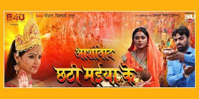 Ashirwad Chahti Maiya ke Bhojpuri Movie