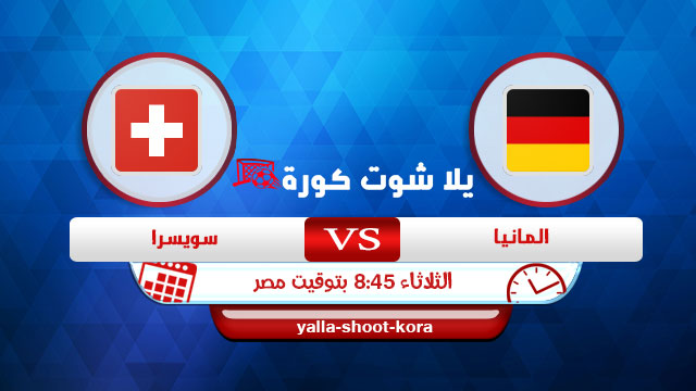 germany-vs-switzerland
