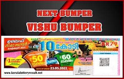 Vishu Bumper BR 79 Lottery : Kerala Next Bumper