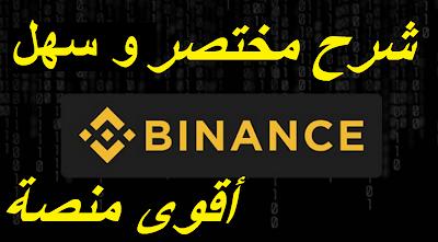 ,binance شرح منصة  ,شرح منصة بينانس  ,شرح موقع binance