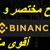 منصة binance شرح مفصل و باختصار التسجيل في منصة binance