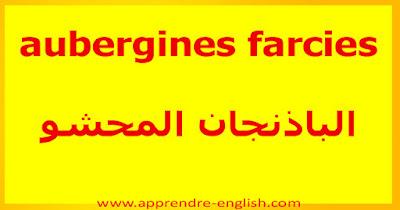 aubergines farcies    الباذنجان المحشو